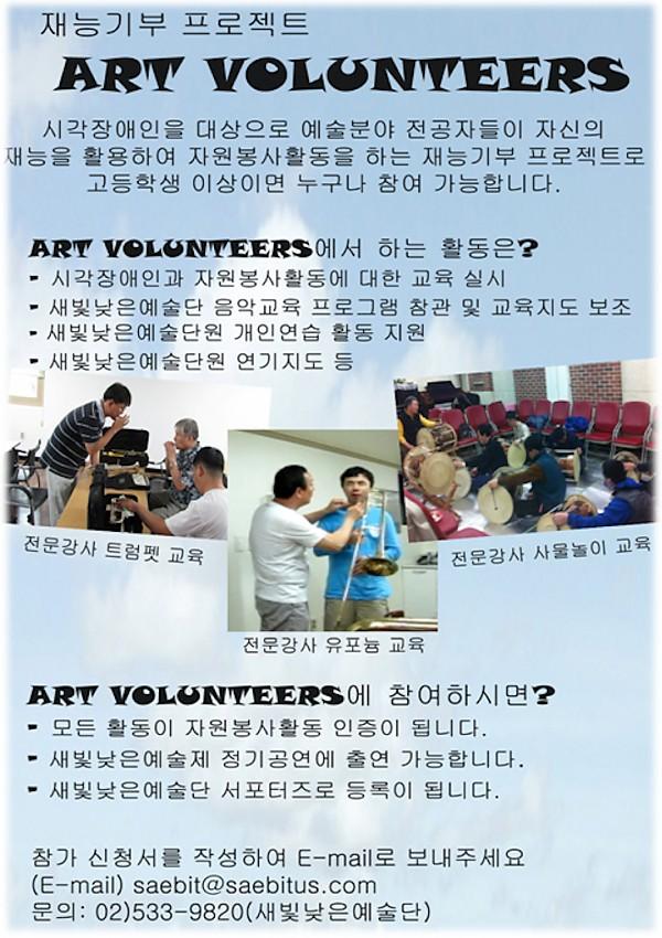 재능기부 프로젝트 Art Volunteers